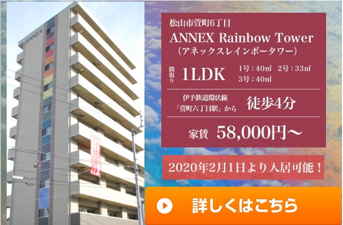 ANNEX Rainbow Tower
